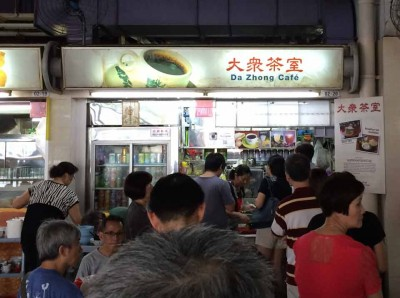 da zhone hainan village food centre