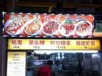 fried-hokkien-mee-bedok-feng-shan