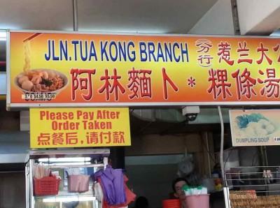 minced meat noodle simpang bedok market place
