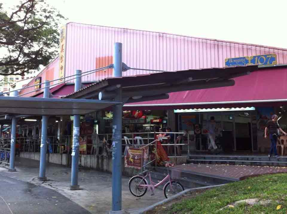 Rojak Hougang Ave 1