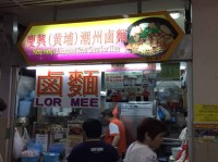 teochew lor mee at beach road
