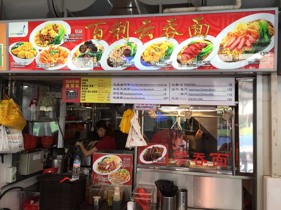 Cantonese chicken feet noodles, Bedok North 538